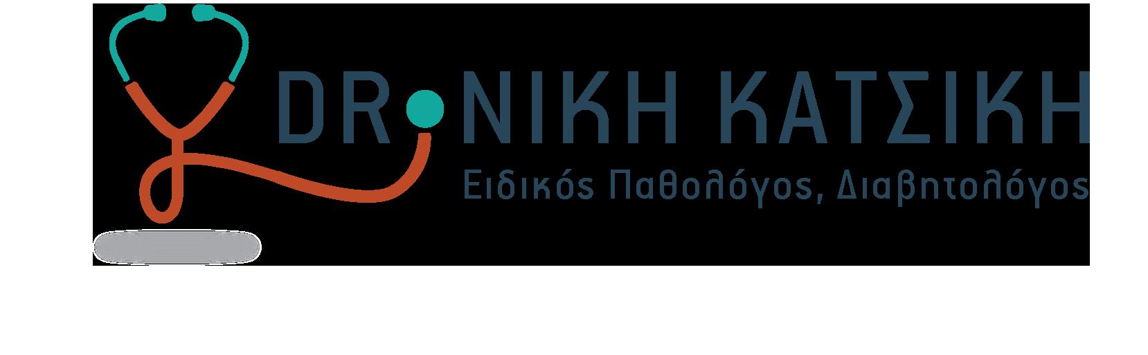 Θεσσαλονίκη - Ειδικός Παθολόγος, Διαβητολόγος | Δρ. Νίκη Κατσίκη